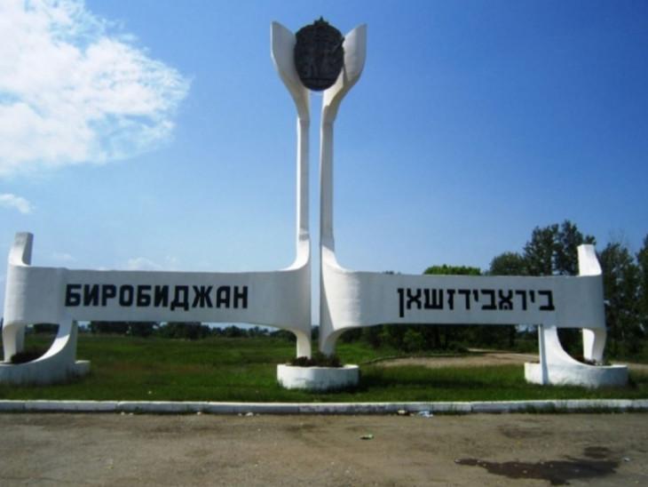 שלט הכניסה לבירוביג'אן