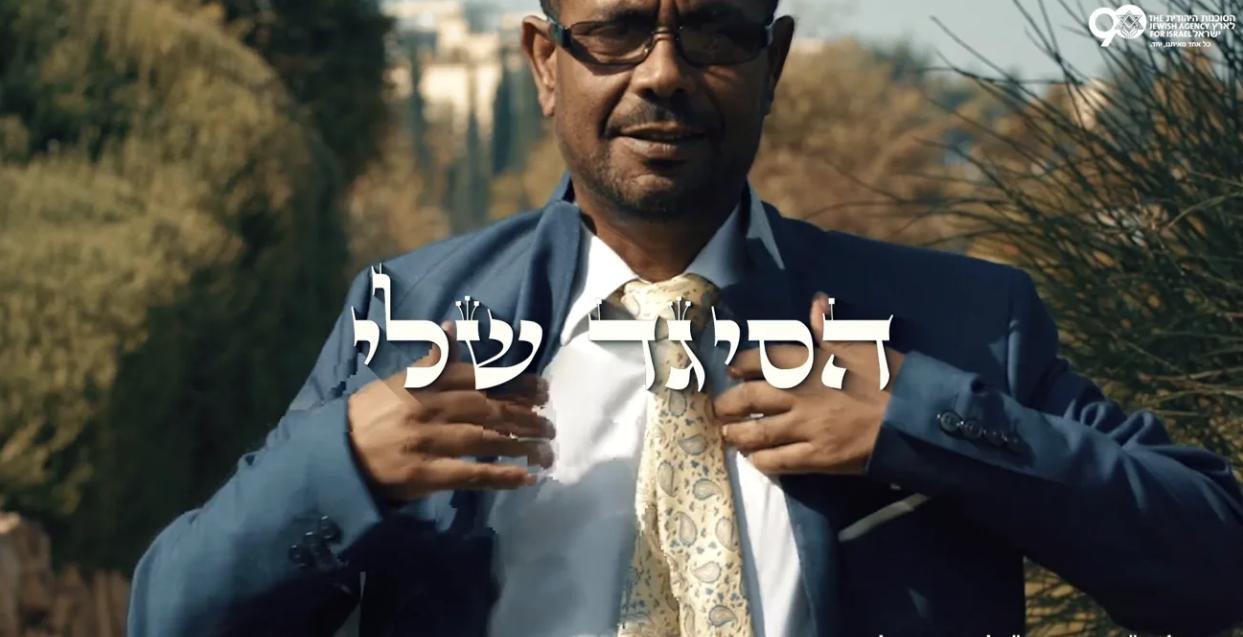 חג הסיגד שלי - בני הקהילה האתיופית מספרים על משמעות החג עבורם