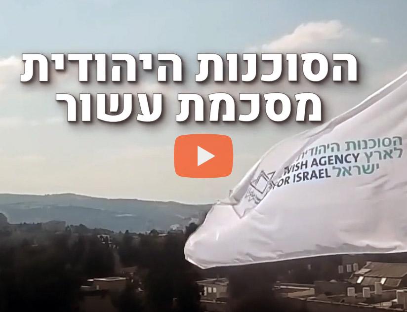 הסוכנות היהודית מסכמת עשור בסרטון קצר