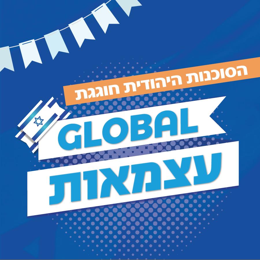 מסיבת יום העצמאות ה 72 של מדינת ישראל