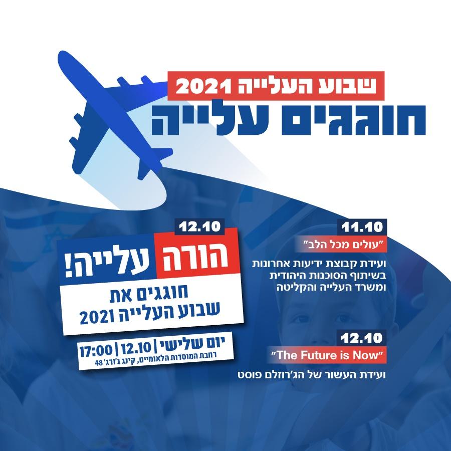 חוגגים את שבוע העלייה בסוכנות היהודית